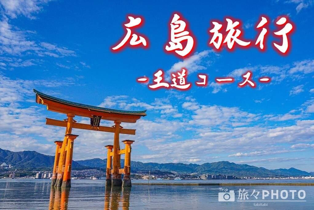 広島旅行王道コースアイキャッチ画像
