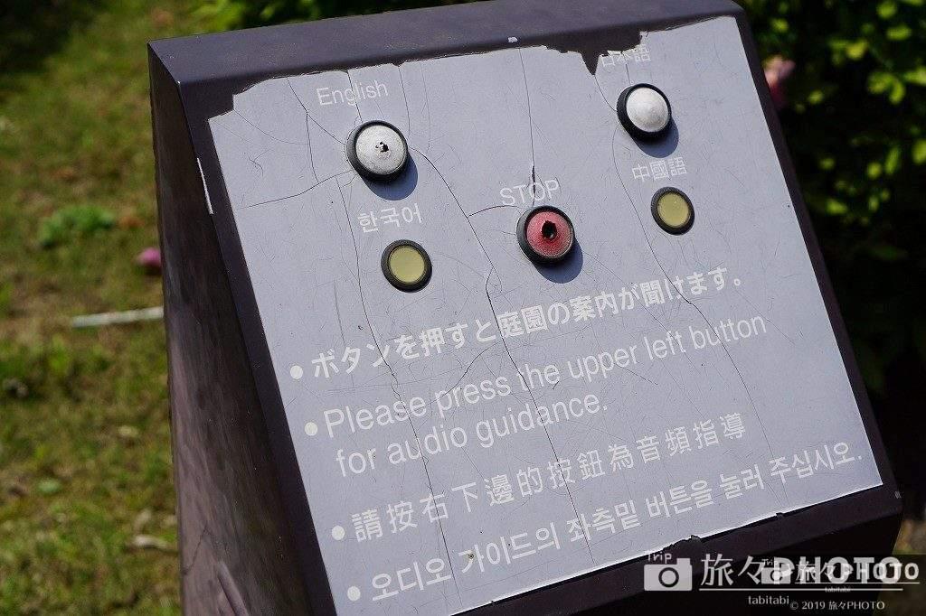 日向景修園の説明してくれる機械