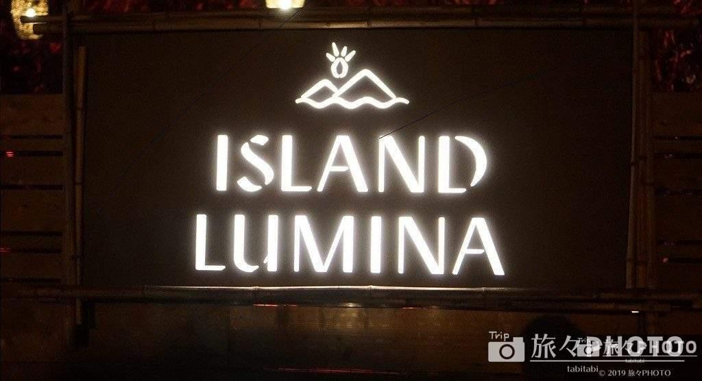 伊王島のアイランドルミナ