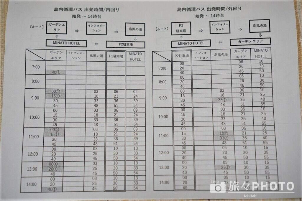 島内循環バス時刻表