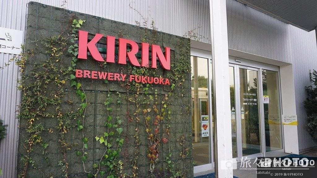 キリンビール工場のエントランス