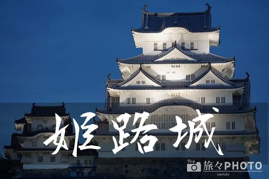 姫路城アイキャッチ