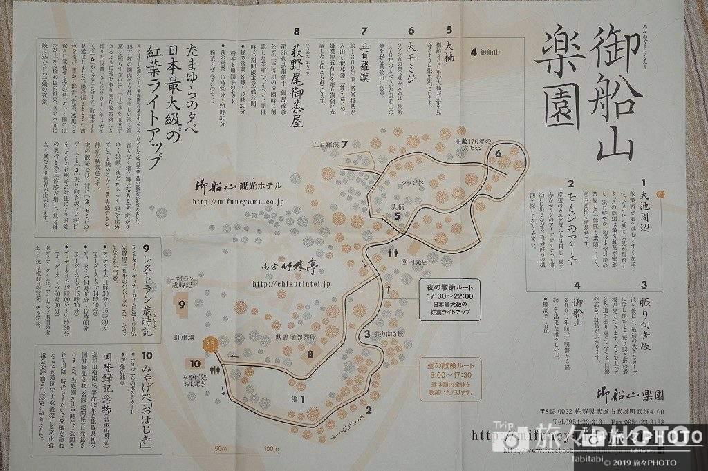御船山楽園のマップ