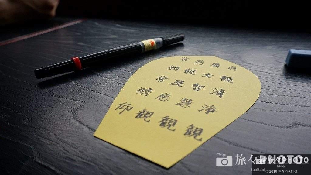 書写山圓教寺で写経