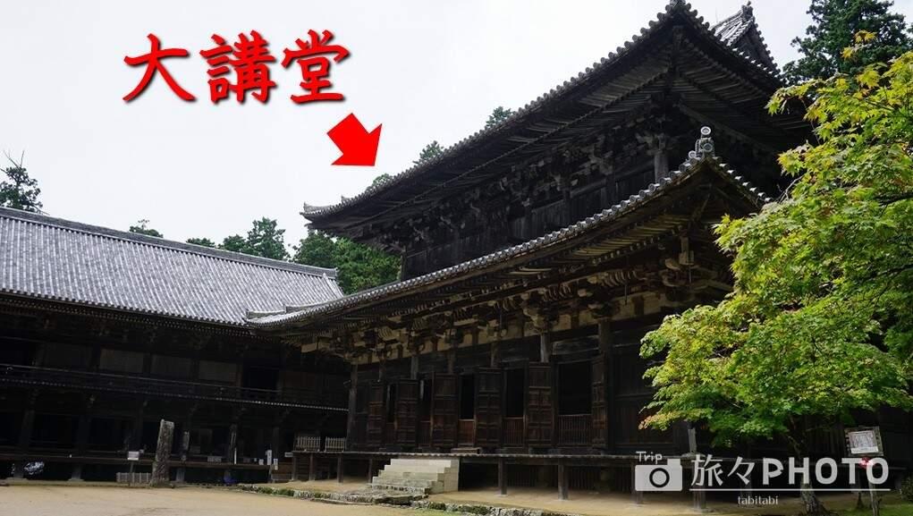 書写山圓教寺の大講堂