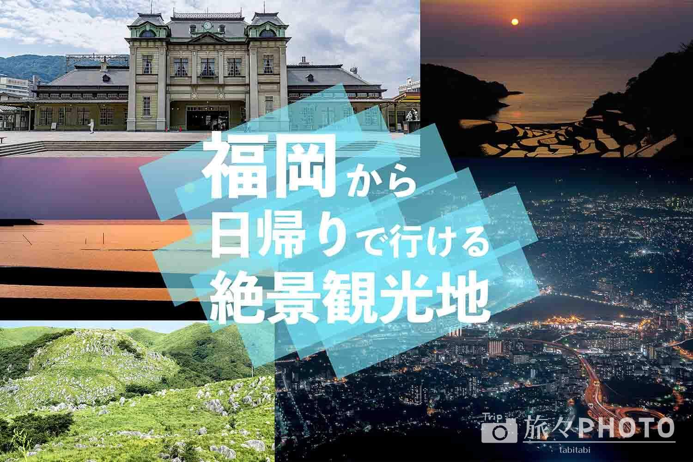 福岡日帰り絶景アイキャッチ画像