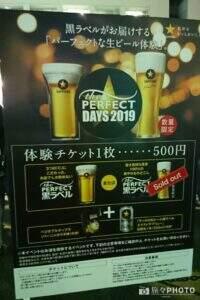 サッポロ生ビール黒ラベルパーフェクトデイズ2019 ポスター