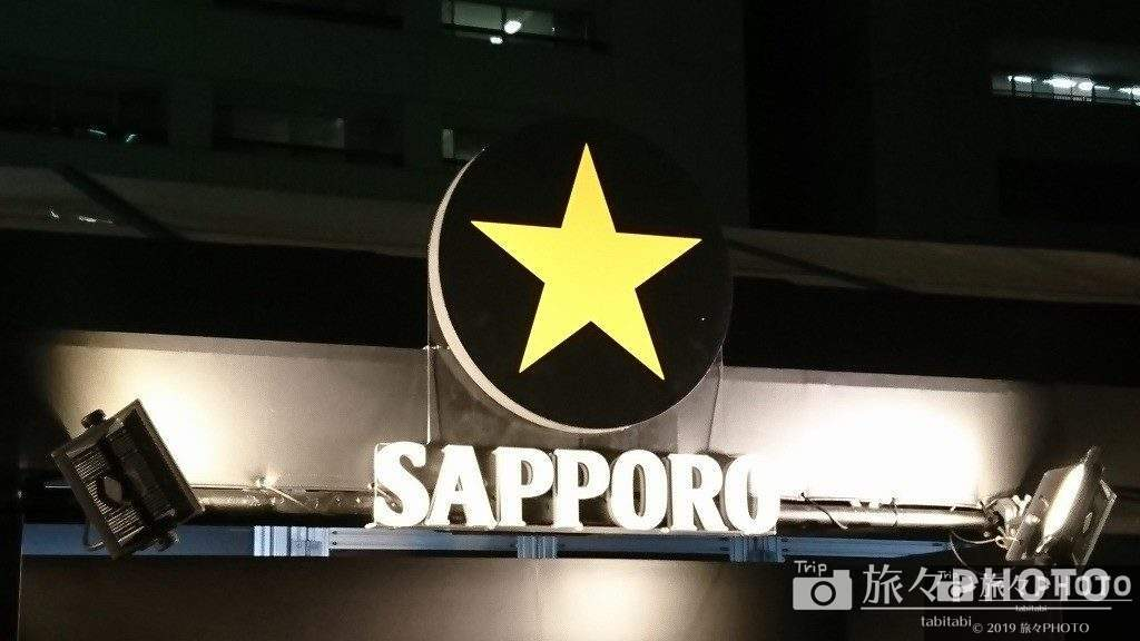 サッポロ生ビール黒ラベルパーフェクトデイズ2019 ロゴマーク
