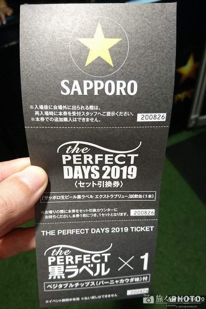 サッポロ生ビール黒ラベルパーフェクトデイズ2019 チケット