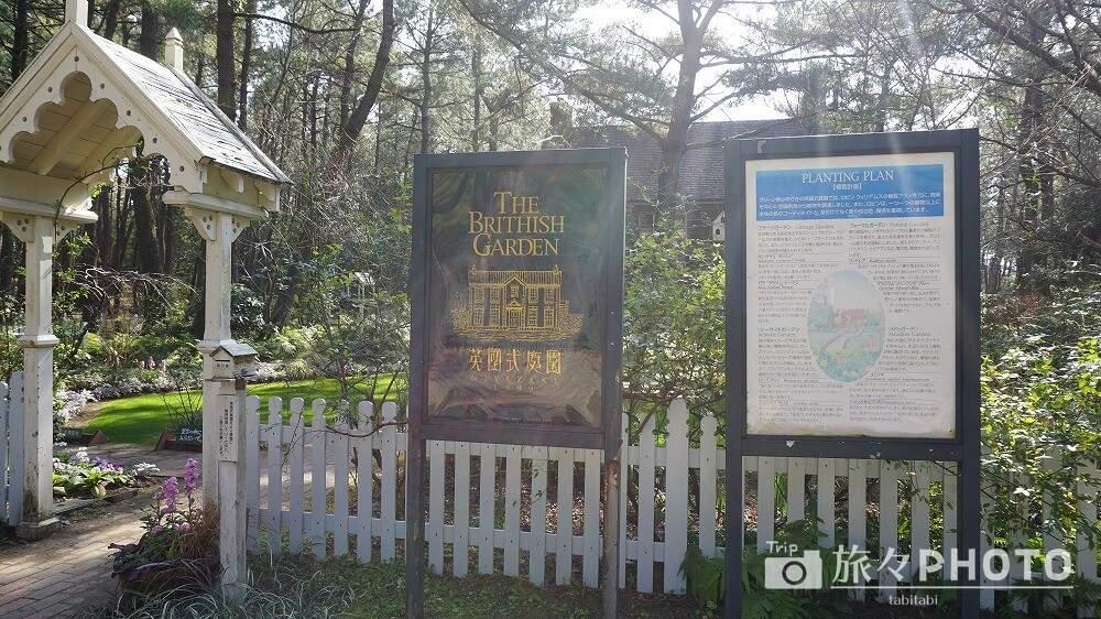 英国式庭園の看板