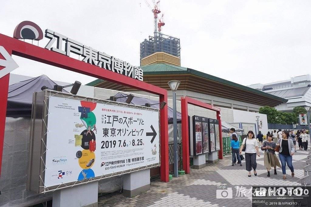 江戸東京博物館へのルート