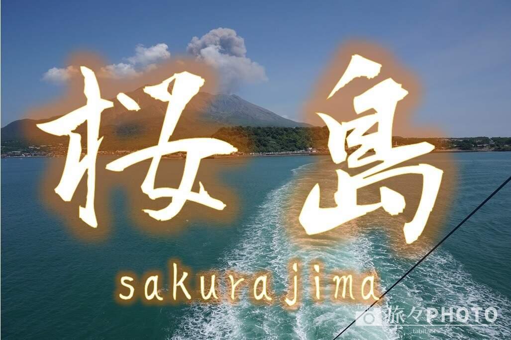 桜島アイキャッチ画像