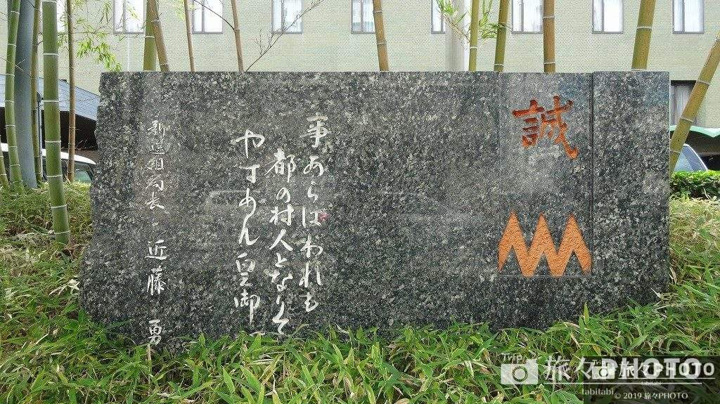 不動堂村屯所跡