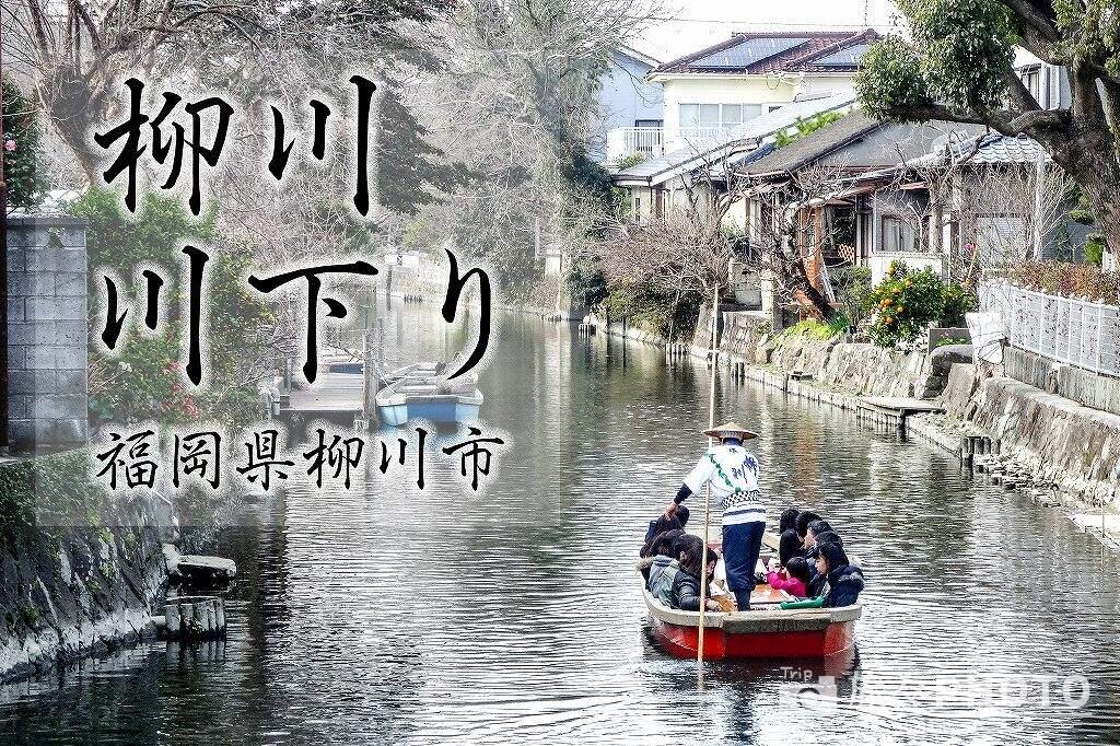 柳川川下りアイキャッチ画像