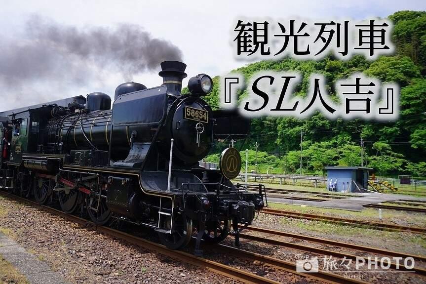 SL人吉アイキャッチ画像