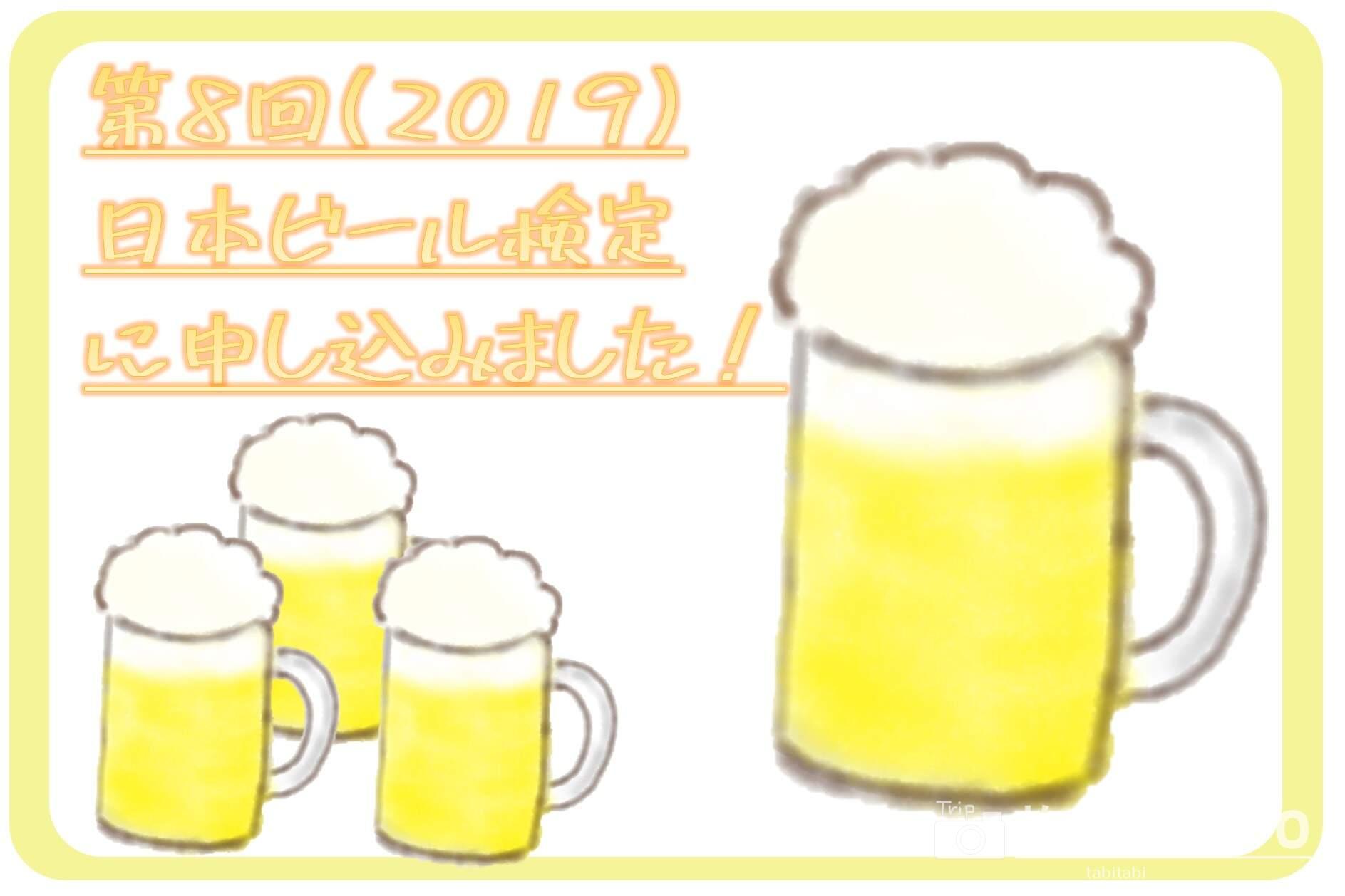 日本ビール検定アイキャッチ画像
