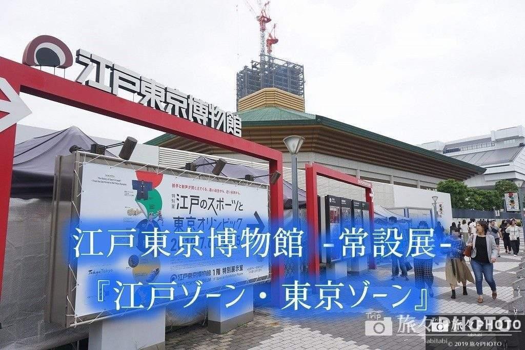 江戸東京博物館 アイキャッチ画像