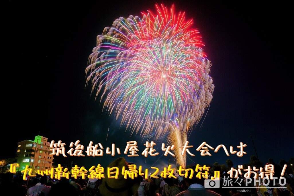 九州新幹線日帰り2枚切符アイキャッチ画像