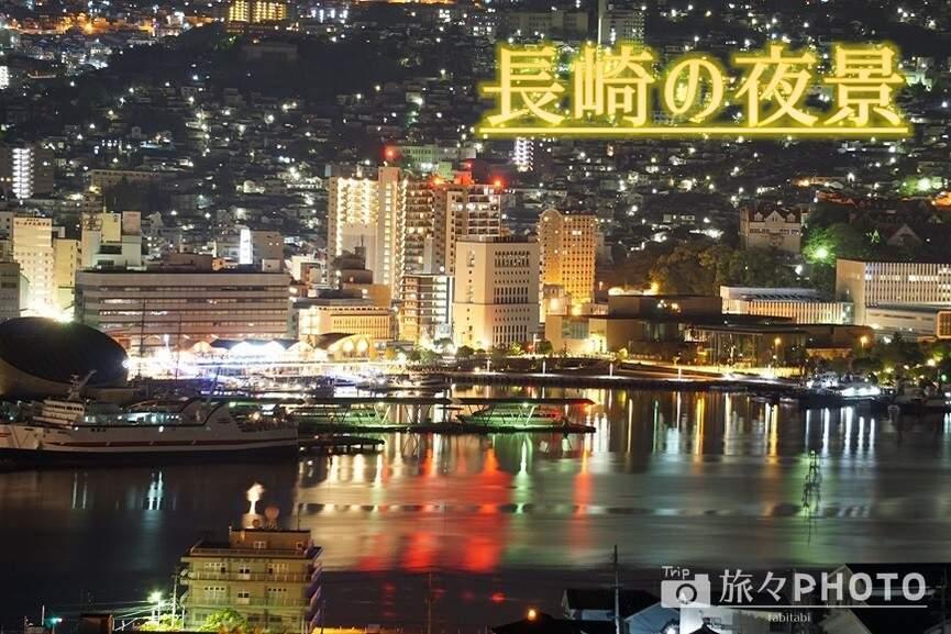 長崎の夜景アイキャッチ画像