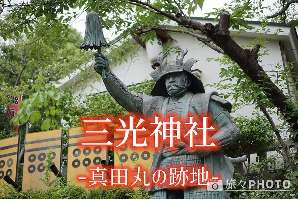 三光神社アイキャッチ画像