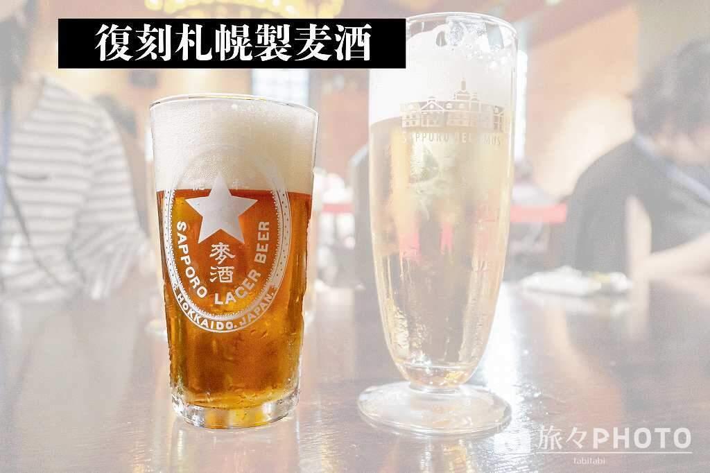 サッポロビール博物館 復刻札幌製麦酒