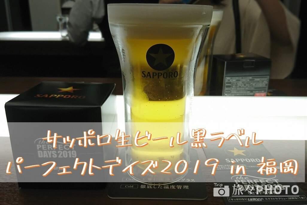 サッポロ生ビール黒ラベルパーフェクトデイズ2019 アイキャッチ