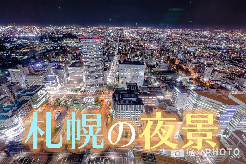 札幌夜景アイキャッチ画像