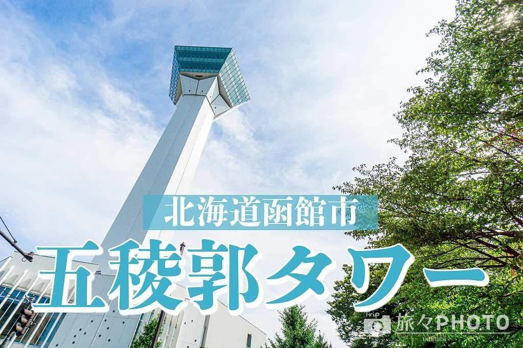 五稜郭タワーアイキャッチ画像