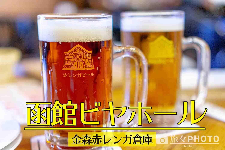 函館ビヤホールアイキャッチ画像
