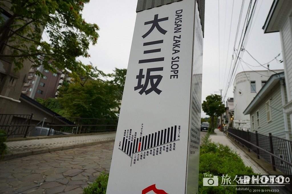 函館 大三坂