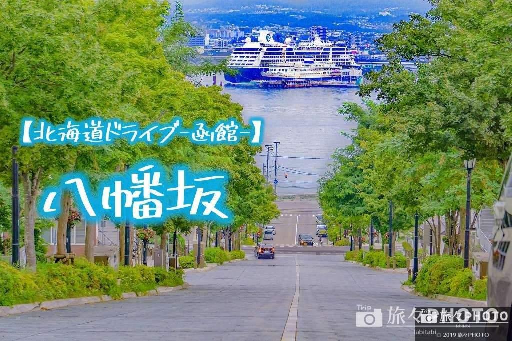 函館八幡坂アイキャッチ画像