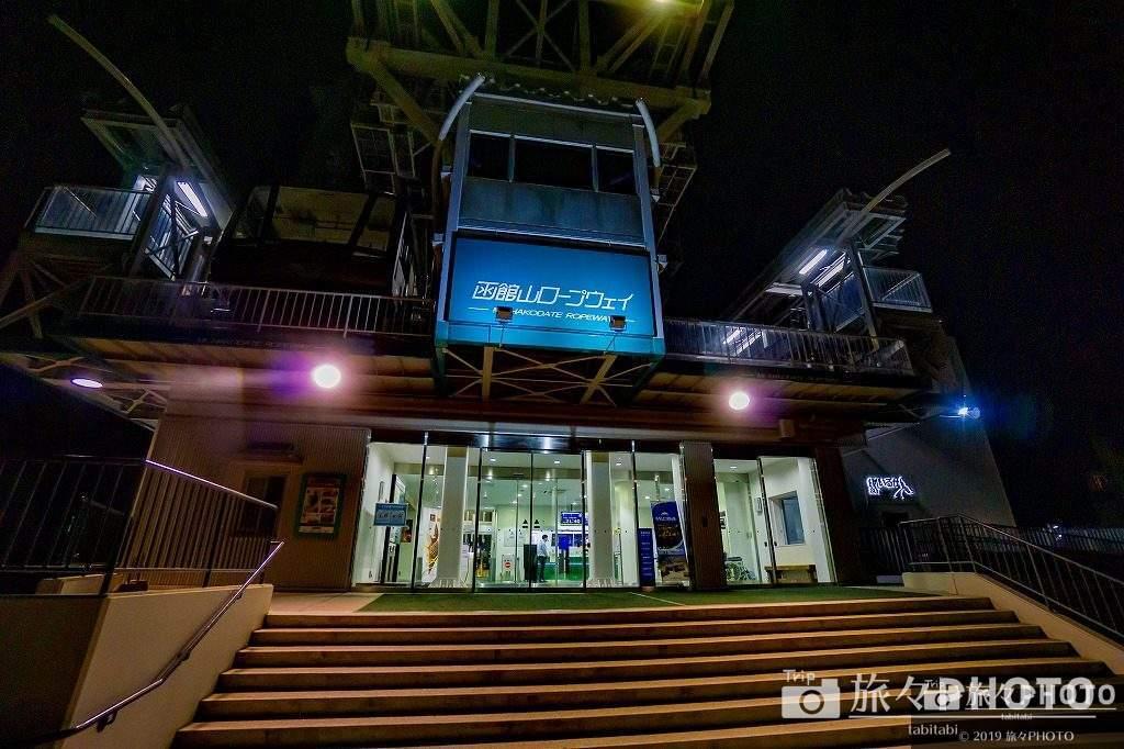 函館山ロープウェイ入口