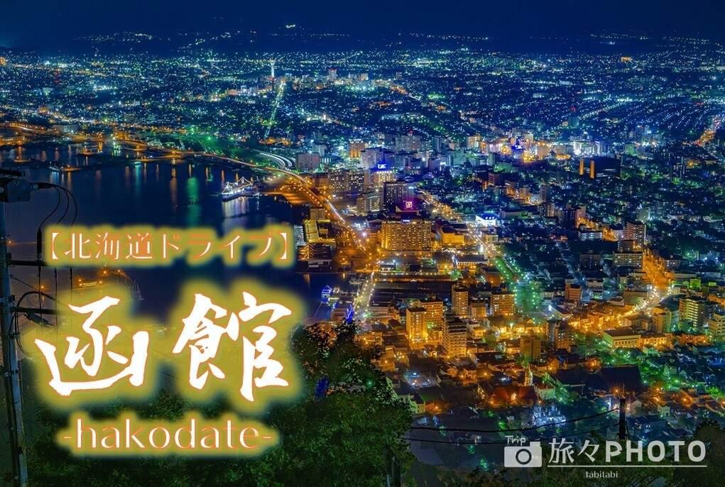 函館夜景アイキャッチ画像