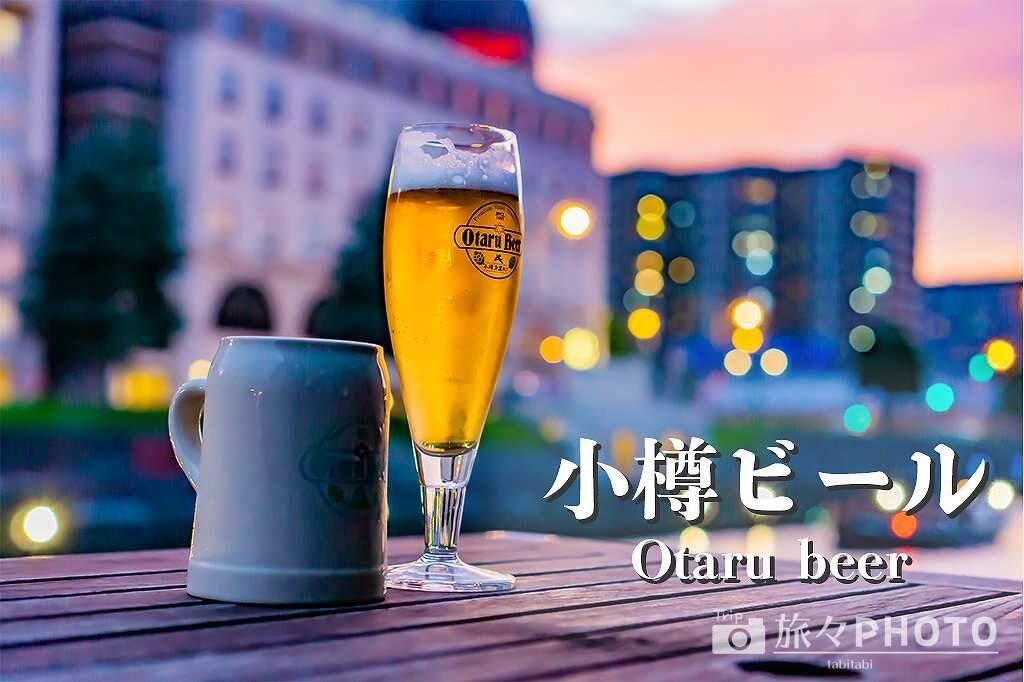 小樽ビール醸造所 小樽倉庫No.1 アイキャッチ画像