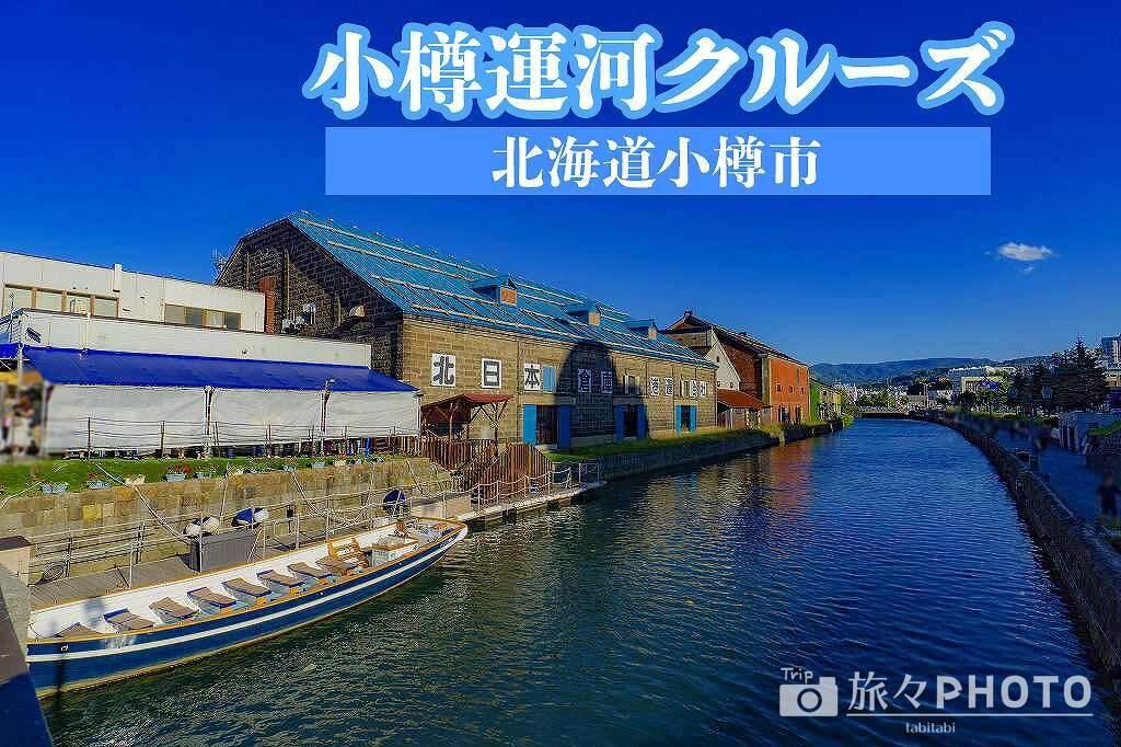 小樽運河クルーズアイキャッチ画像