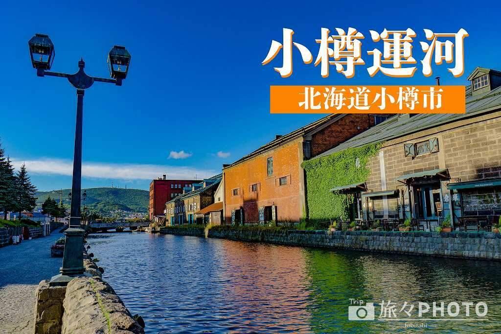 小樽運河アイキャッチ画像