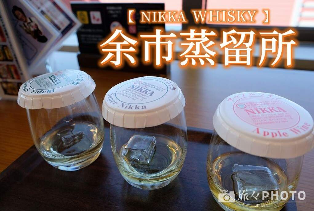 余市蒸留所ウイスキーアイキャッチ画像
