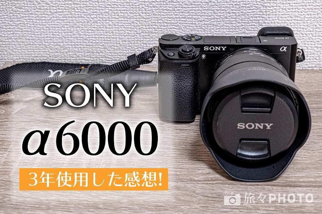 α6000アイキャッチ画像