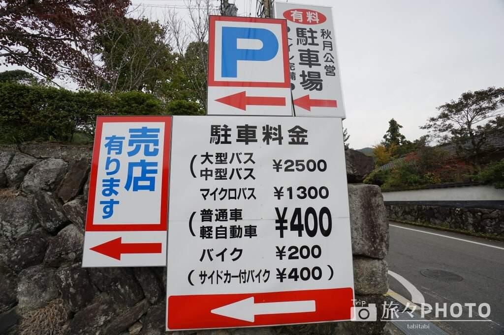 秋月城公営駐車場