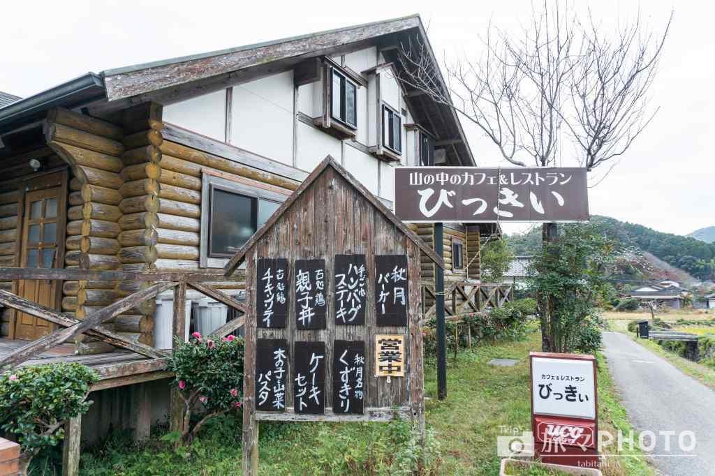 山の中のカフェ&レストラン『びっきぃ』