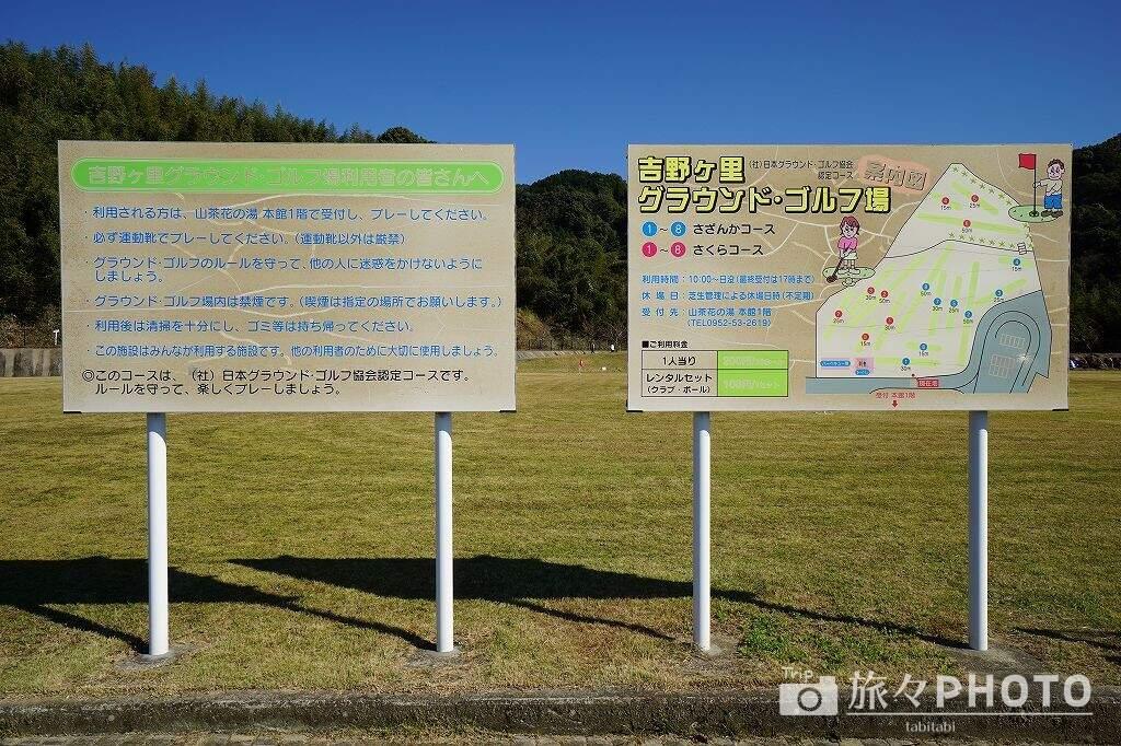 山茶花の湯 グラウンドゴルフ場