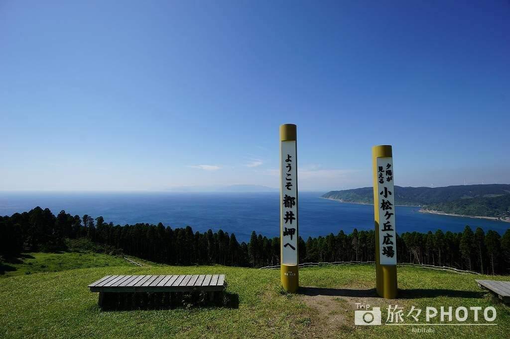 都井岬絶景