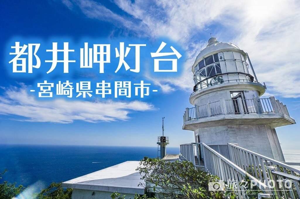 都井岬灯台アイキャッチ画像