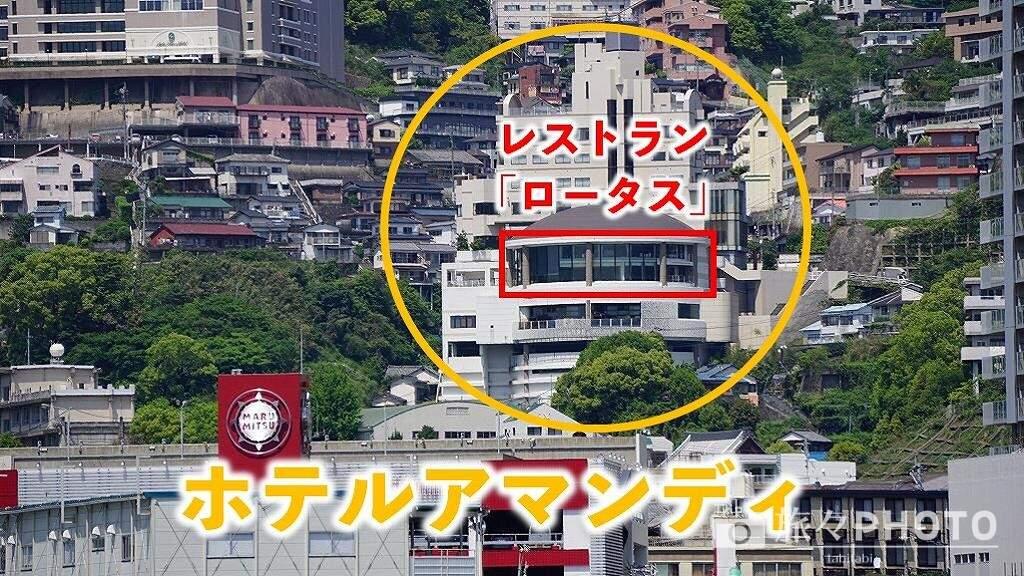 長崎港から見たホテルアマンディ