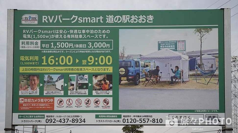 道の駅おおきRVパーク