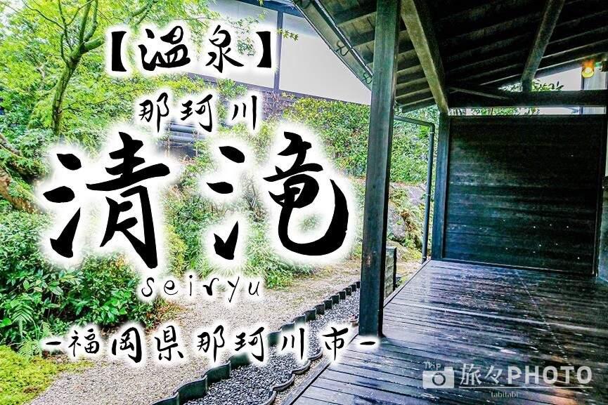 那珂川清滝アイキャッチ画像
