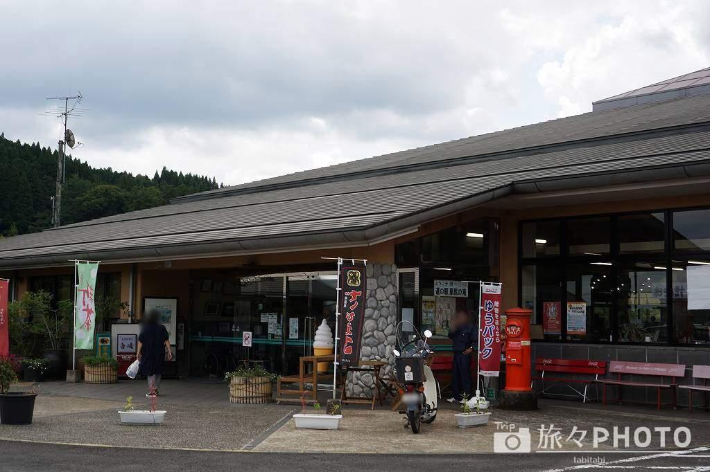 道の駅 原尻の滝