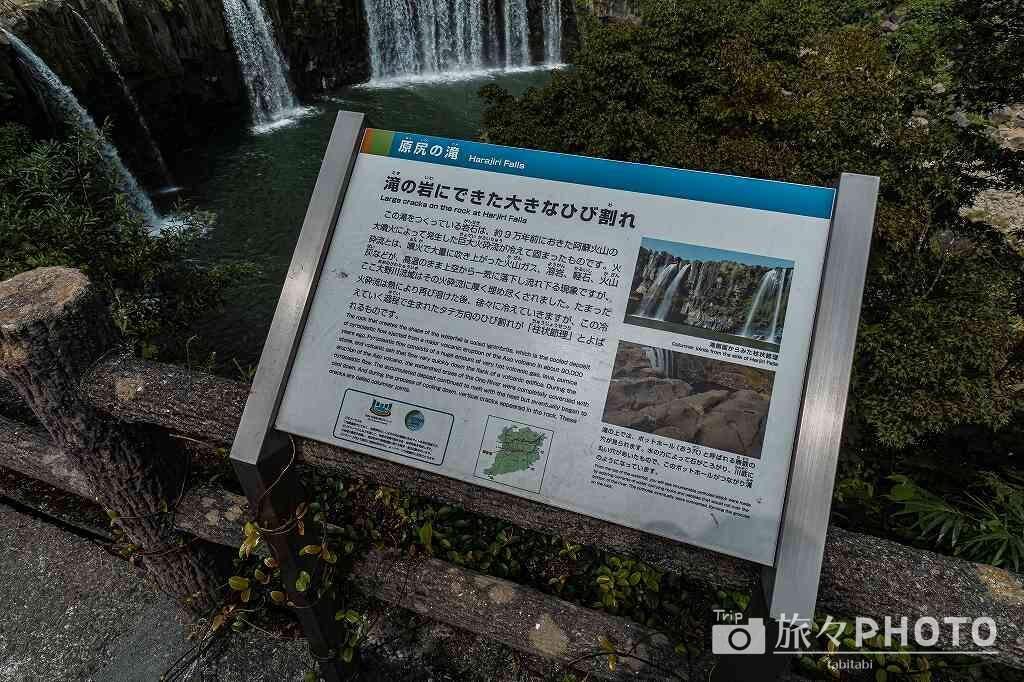 「原尻の滝」を道の駅の反対側から観る