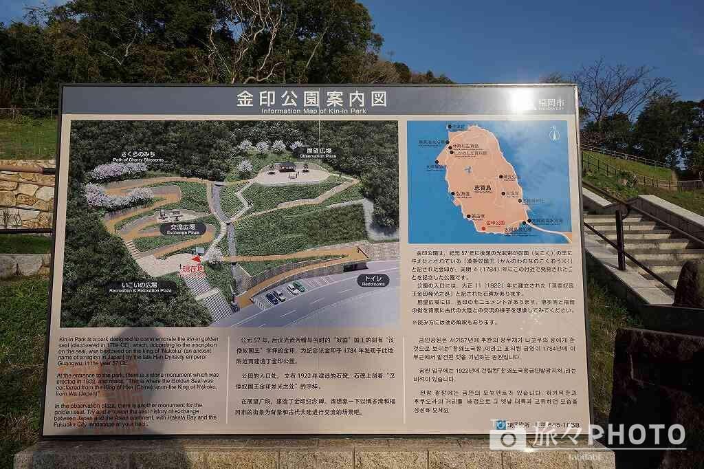 金印公園のマップ