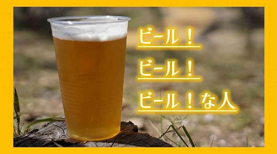 ビール!ビール!ビール!な人